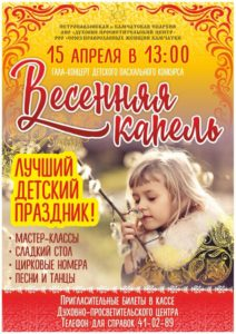 Гала-концерт «Весенняя капель»