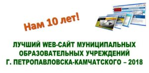 Конкурс «Лучший Web-сайт муниципальных образовательных учреждений г. Петропавловска-Камчатского».