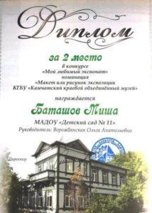 Победа в краевом конкурсе «Мой любимый экспонат» КГБУ «Камчатский краевой объединённый музей»