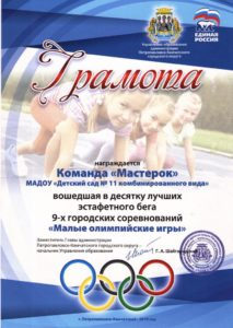 9-е городские соревнования «Малые олимпийские игры»
