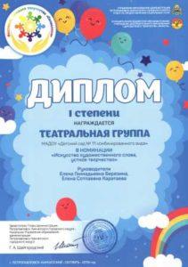 Фестиваль-конкурс детского творчества «Солнышко»