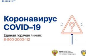 Официальная информация о коронавирусе в России
