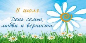 8 июля отмечается «Всероссийский день семьи, любви и верности»