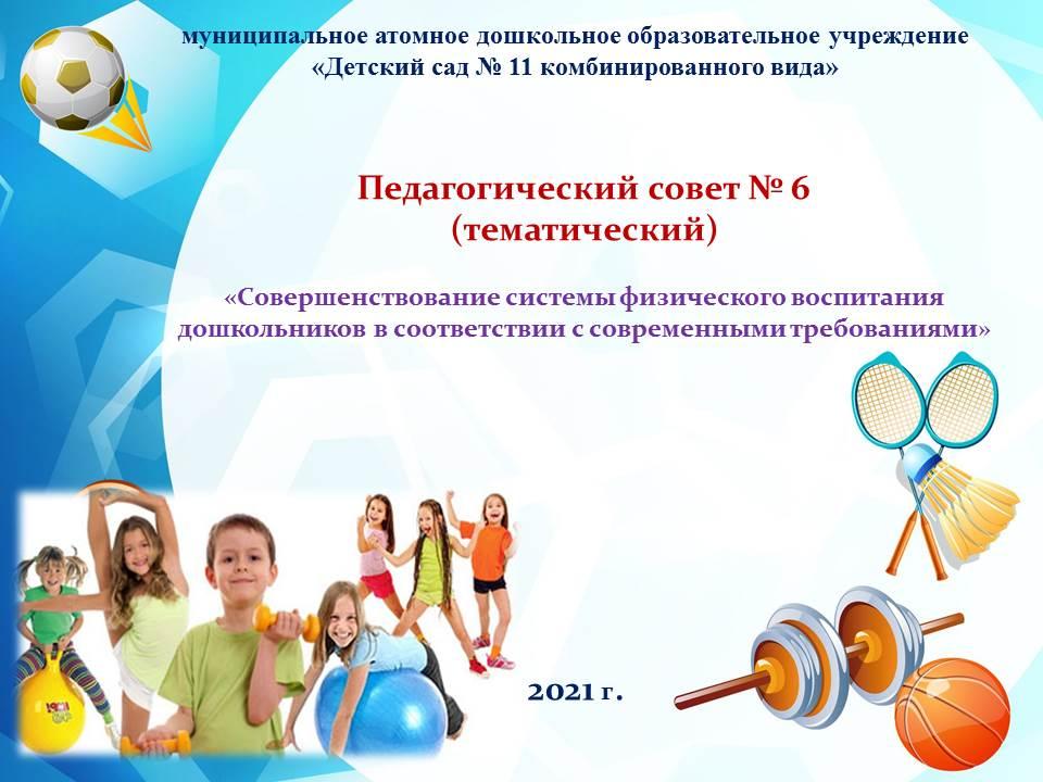 Спорт  и дети!