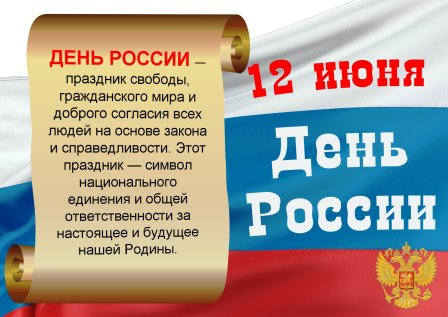 12 июня — День России!!!