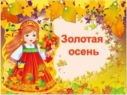 Золотая осень в нашем детском саду