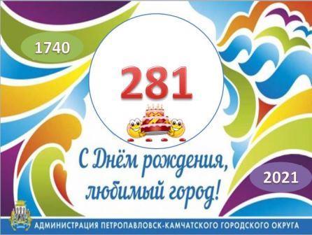 17 октября празднуем День города Петропавловска-Камчатского